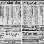 H30茨城新聞広告-min